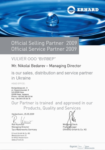 ERHARD сертификат