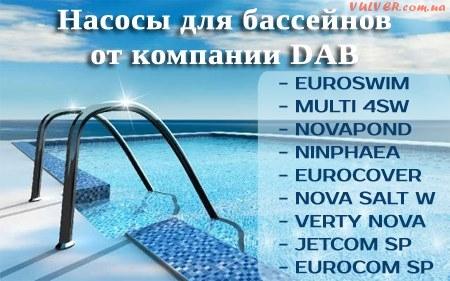 Как выбрать насос для бассейна
