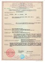 DAB Pumps Сертификат Пожаротушение