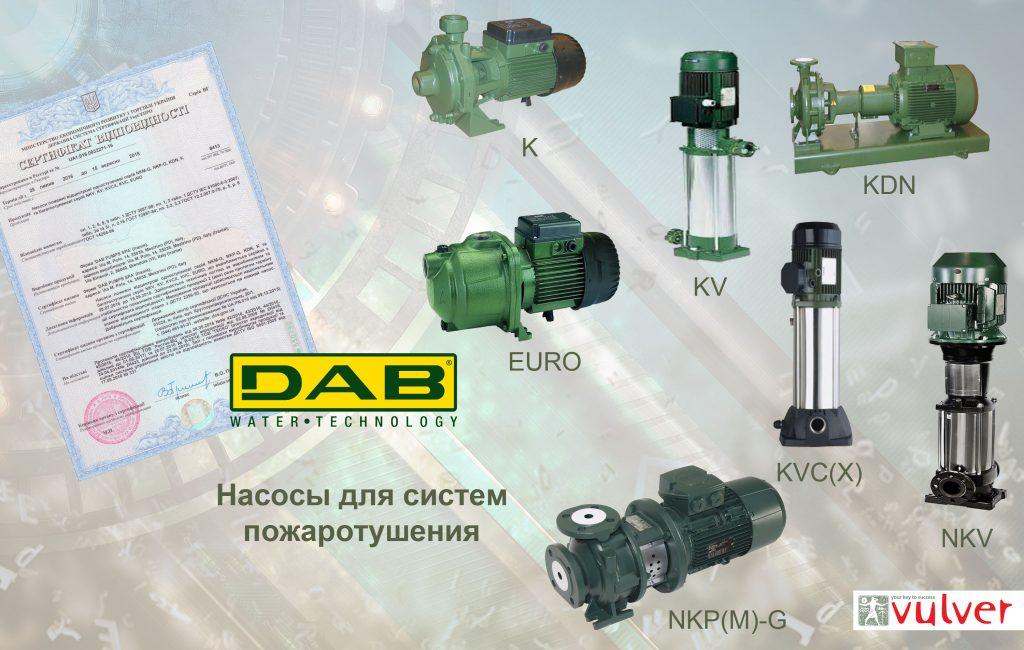 Насосы для систем пожаротушения от DAB PUMPS — обновленный сертификат соответствия в Украине