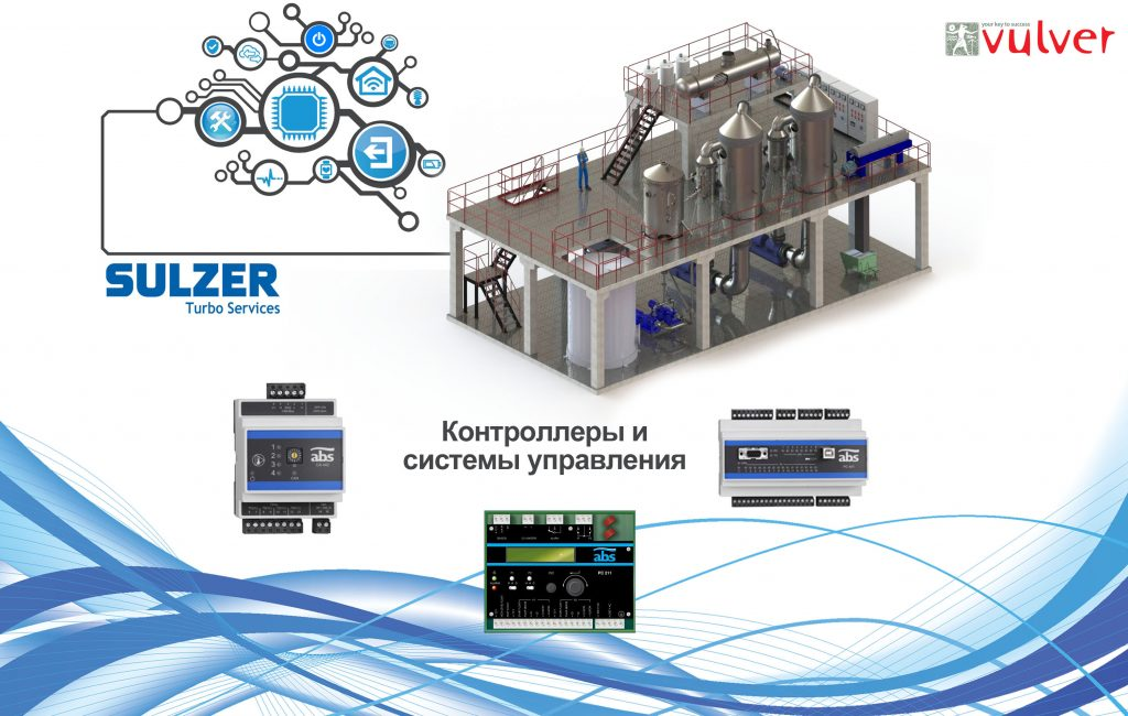Контроллеры и системы управления SULZER –  точная работа