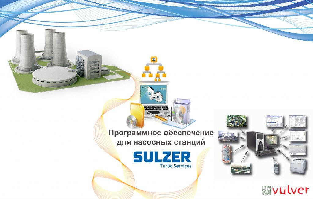 Программное обеспечение от SULZER
