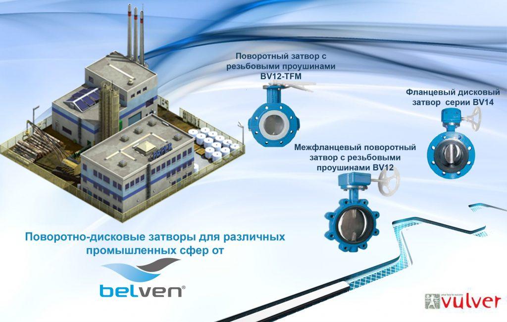 Поворотно-дисковые затворы BELVEN