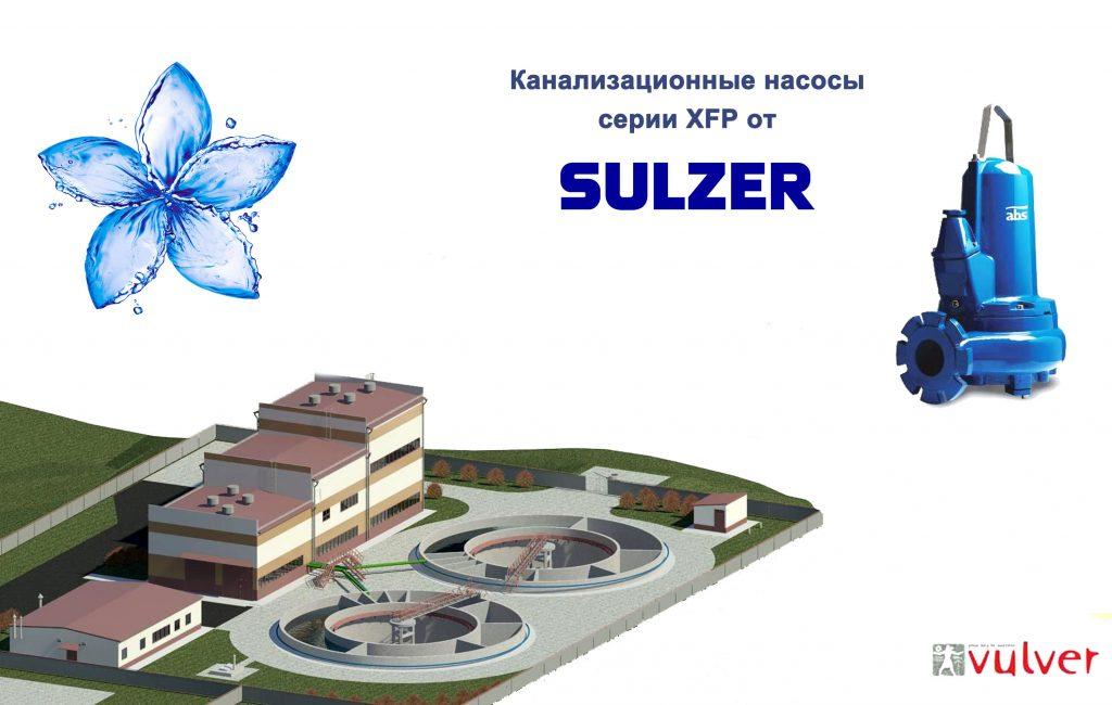 Очистка сточных вод и канализационные насосы серии XFP от SULZER