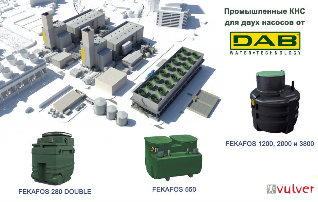 Промышленные КНС для двух насосов от DAB