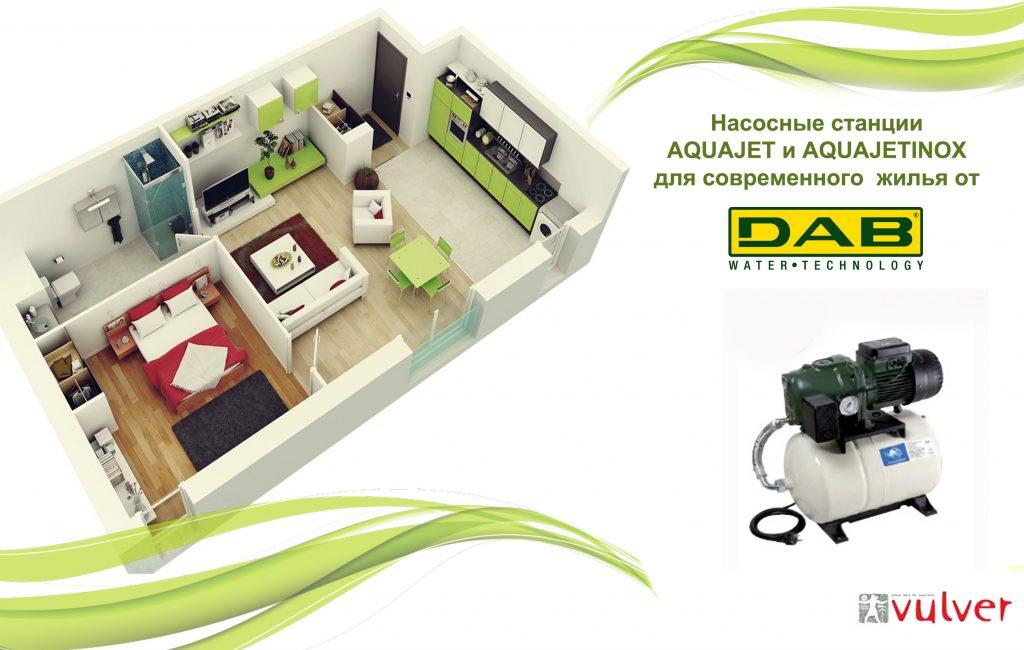 Современные насосные станции AQUAJET и AQUAJETINOX  для современного  жилья